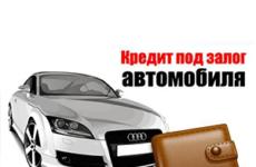Как получить кредит под залог автомобиля и не «вляпаться»?