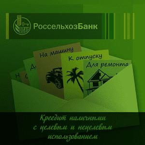 Кредит наличными в Россельхозбанке – условия и процентная ставка на сегодня