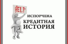 Крик души: «Помогите взять кредит с просрочками. Срочно, нужно!» Где и как взять?