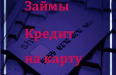 Получаем кредиты через онлайн-оформление кредитных карт
