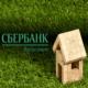 Получение кредита на строительство дома в Сбербанке: расчет и направление заявки