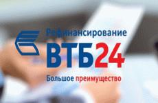 Рефинансирование в ВТБ ипотеки своего банка