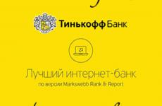 Кредитная карта Тинькофф Банк на рефинансирование