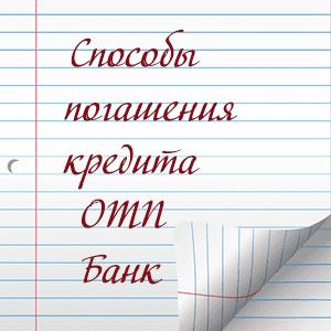 Лучшие способы погашения кредита на www.otpbank.ru