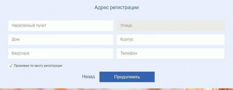 Форма для онлайн-заявки