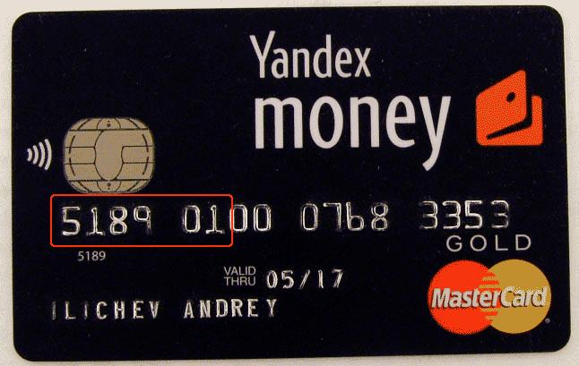 Банковский идентификационный номер