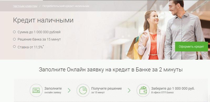 ОТП Банк фото с сайта