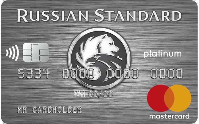 Карта банка Русский Стандарт