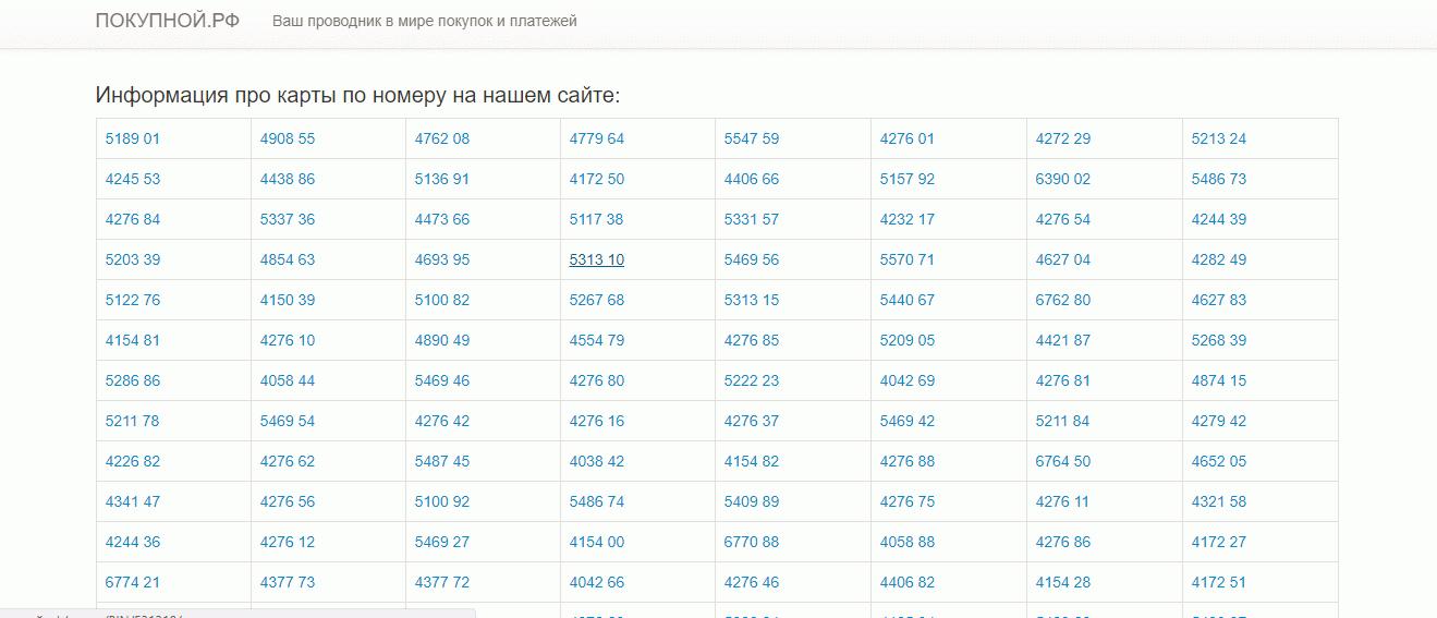 База данных БИНов на сайте покупной.рф