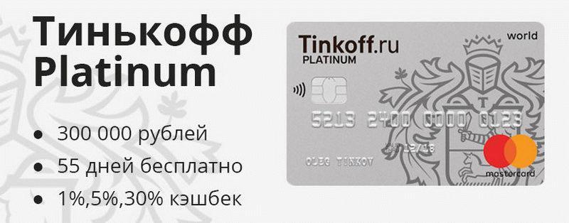 Лучшая кредитная карта 2018 года