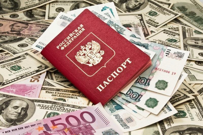 Деньги только по паспорту