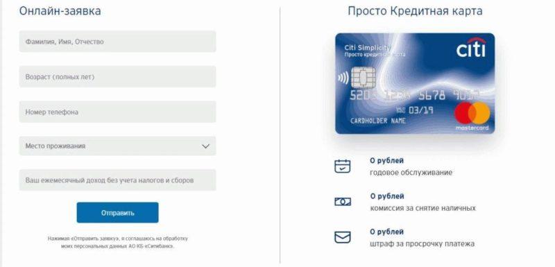 СитиБанк регистрация клиента