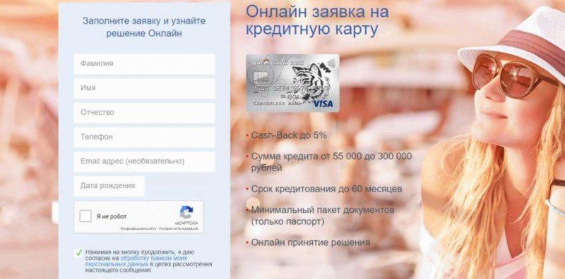 онлайн-заявка Восточный экспресс