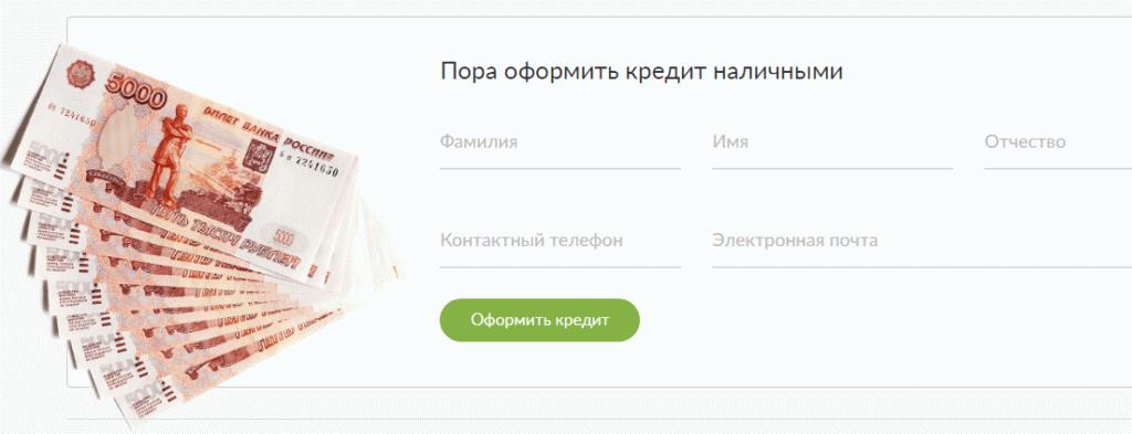 Форма подачи заявки расположена на главной странице сайта