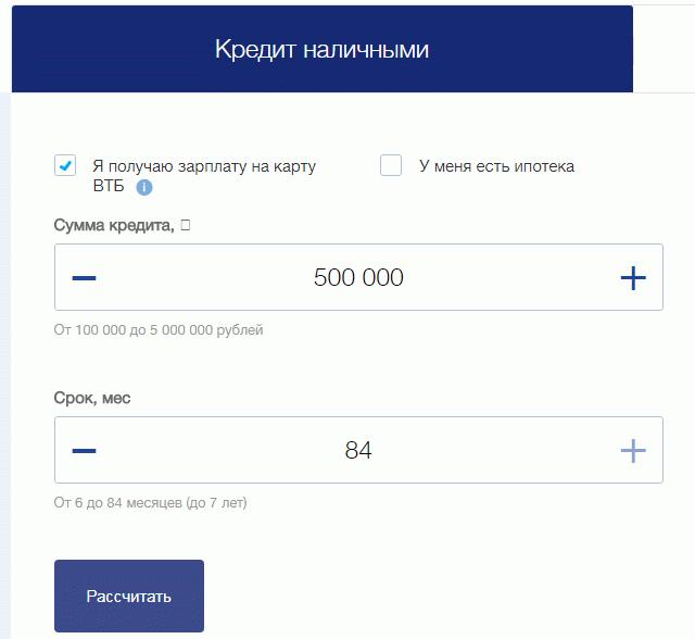 Калькулятор ВТБ-24 расположен на главной странице сайта
