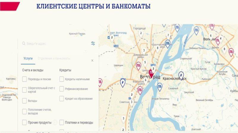 """Список ближайших клиентских центров """"Почта Банк"""""""