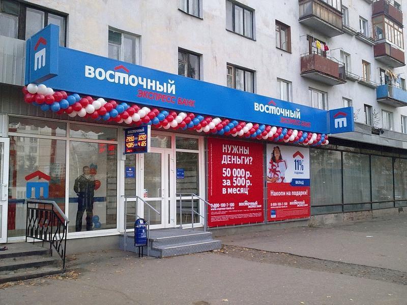 Филиал банка Восточный