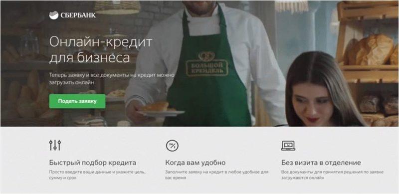 Заявка онлайн на получение кредита
