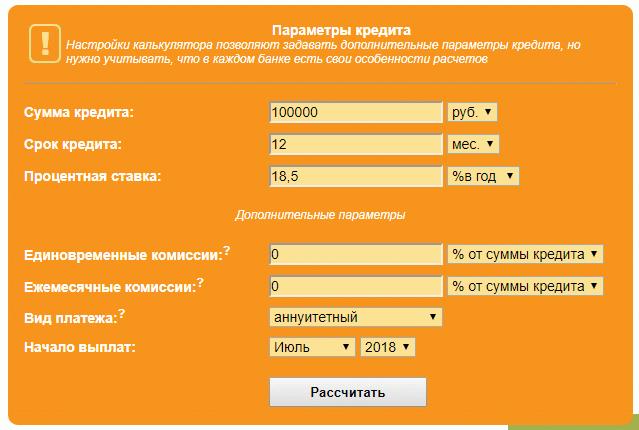 Сумму к оплате позволит рассчитать калькулятор на сайте банка