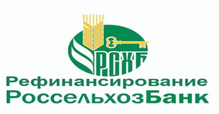 """Рефинансирование в """"РоссельхозБанк"""""""