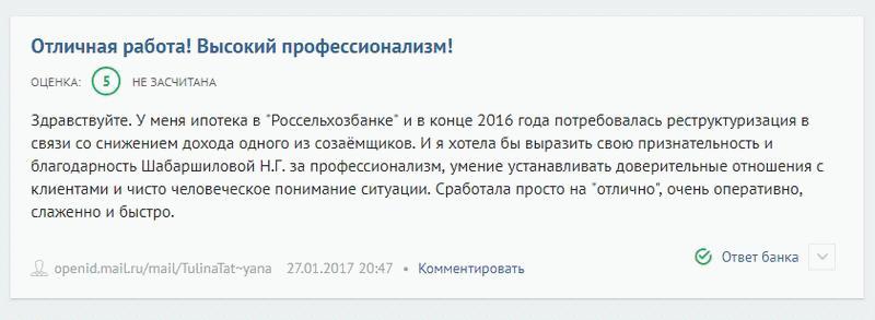 """Отзывы о """"РоссельхозБанке"""""""