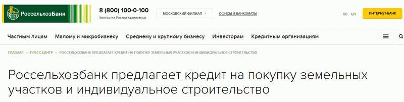 Ипотечный кредит на покупку земельного участка от РоссельхозБанка