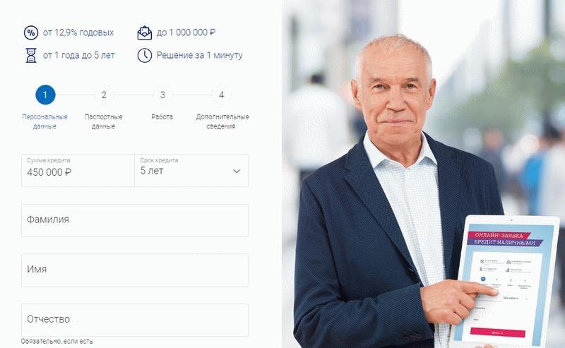 Онлайн -заявка на кредит в Почта банке