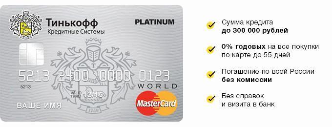 Преимущества кредитной карты Тинькофф Платинум
