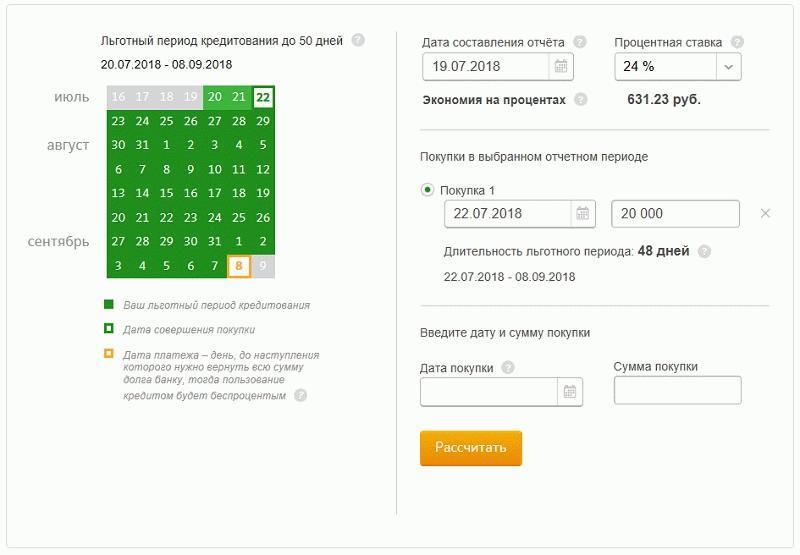 Специализированный калькулятор указывает длительность грейс-периода от даты покупки