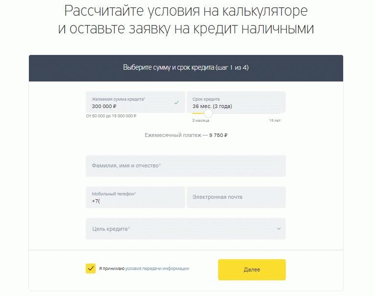 Калькулятор расчета суммы кредита и подачи заявки