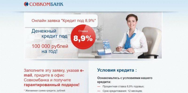 Сайт Совкомбанка