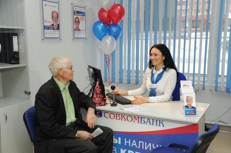 Пенсионер пришел в офис банка