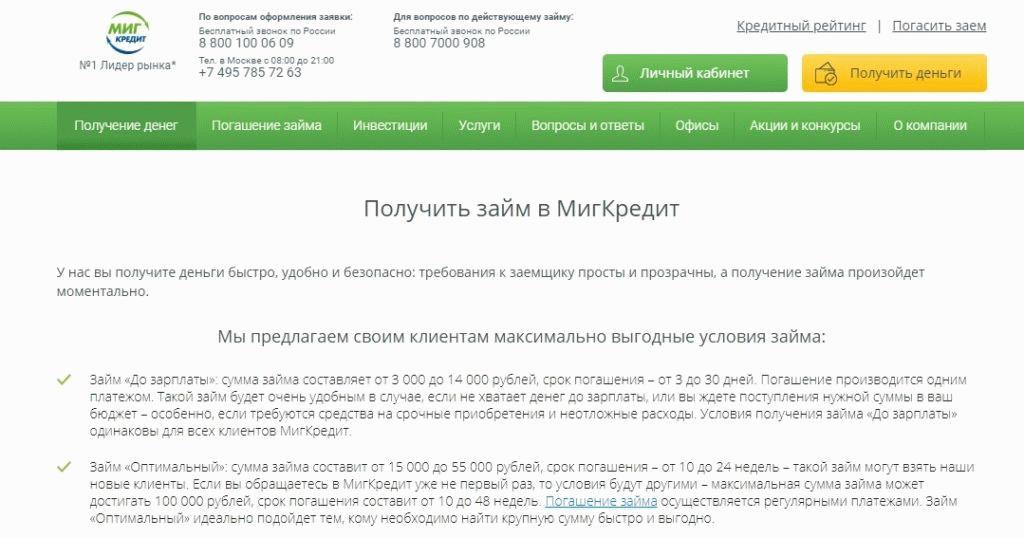 """Кредит от """"МигКредит"""""""