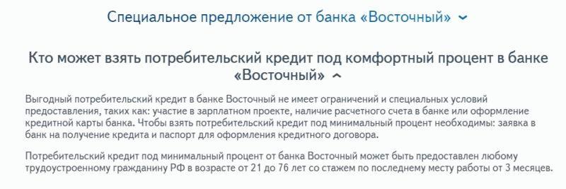 """Кредитование в """"Восточном"""" банке"""