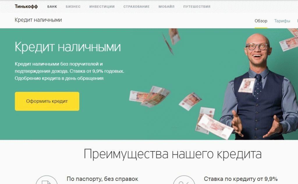 """Кредит наличными от """"Тинькофф"""""""