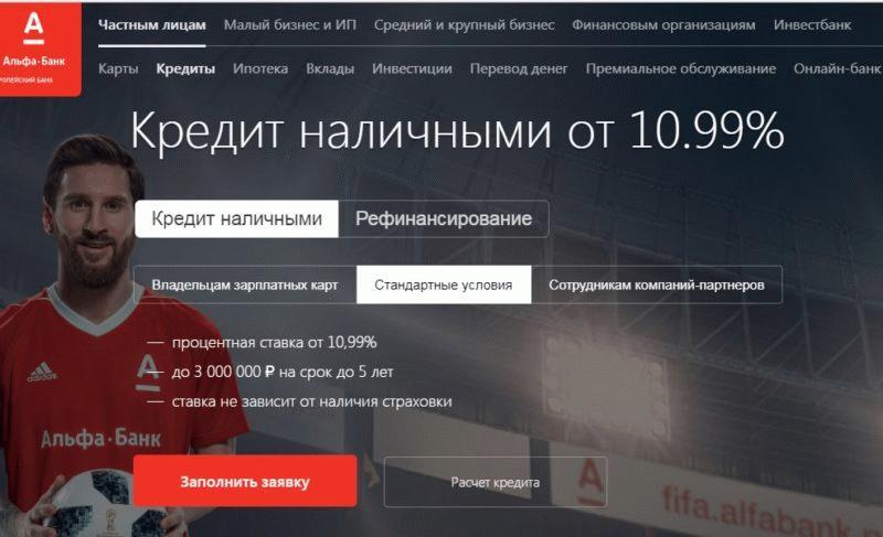 """Условия кредитования в """"Альфабанке"""""""