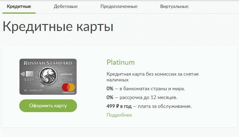 """Карточка от """"Русского Стандарта"""""""