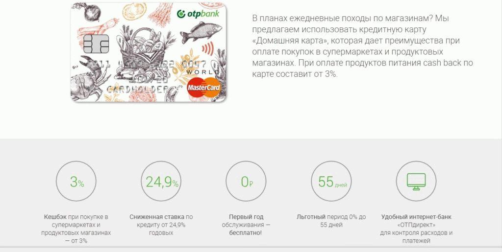 "Карточка от ""ОТП Банка"""