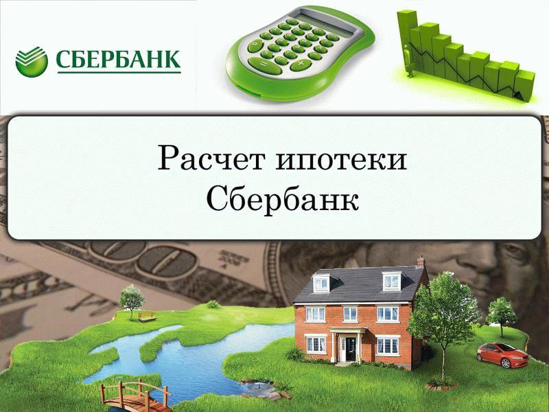 Калькулятор ипотеки Сбербанка