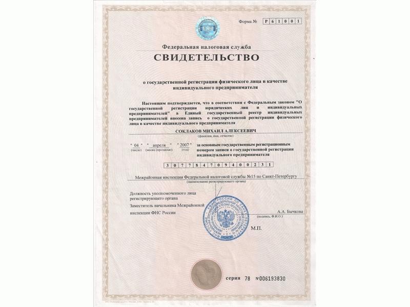 Свидетельство о регистрации ИП - один из документов, необходимый для оформления кредита