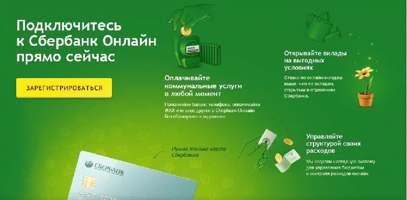 удобный онлайн-банкинг от Сбербанка