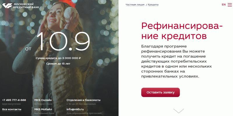"""""""Московский кредитный банк"""""""
