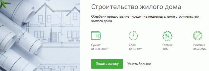 """ипотека """"Строительство жилого дома"""""""