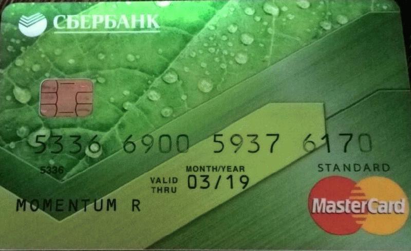 электронная карта MasterCard Сбербанка