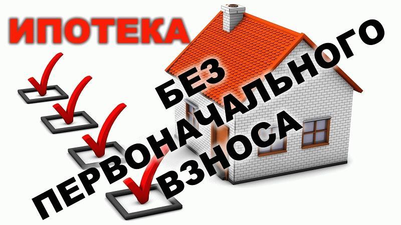 Стоит ли брать ипотеку с нулевым взносом