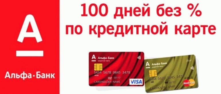 Предложение Альфа-Банка по выдаче кредитной карты