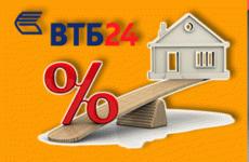 Банк ВТБ: понижение процентной ставки по ипотеке