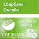 Вклад «Сбербанк Онлайн»: процентные ставки и условия открытия