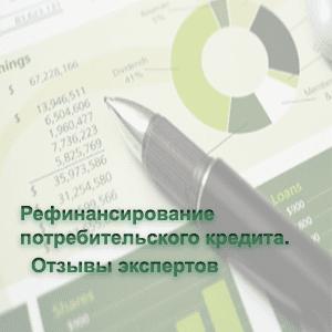 Выгодно ли рефинансирование потребительского кредита? Отзывы и советы экспертов
