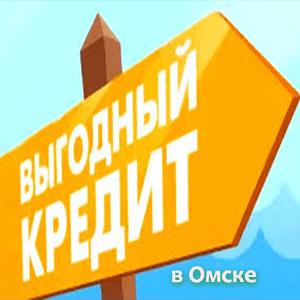 Выгодные потребительские кредиты в Омске